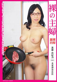 裸の主婦 進藤由紀乃(41) 木更津市在住…》【即ハマる】アクメる大人の動画