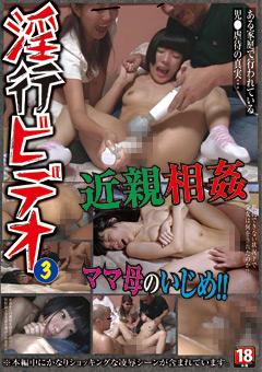 淫行ビデオ3