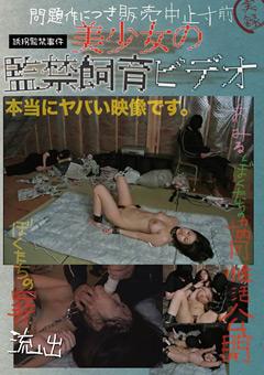 美少女の監禁飼育ビデオ