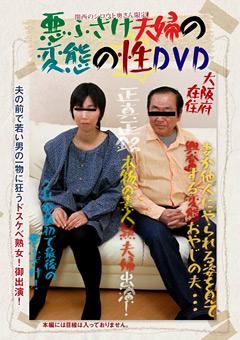 悪ふざけ夫婦の変態の性DVD