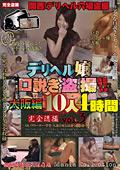 デリヘル嬢口説き盗撮!! 大阪編10人4時間 vol.3