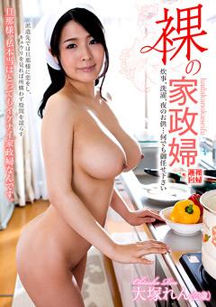裸の家政婦