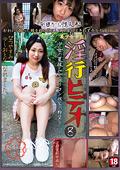 淫行ビデオ8
