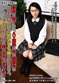 関西弁の高校卒業したての超マジメっ娘を即SEX|人気の人妻・熟女動画DUGA