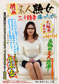 関西素人熟女 大阪市在住の加山亜希子30歳|人気の 人妻・熟女セックス過激動画DUGA