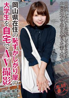 本物素人 岡山県在住の恥ずかしがり屋の大学生を自宅でAV撮影 かのん 22歳