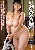はだかの主婦 大田区在住 青木りん(31)