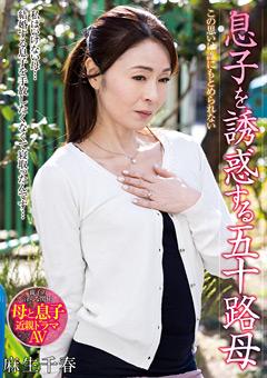 【麻生千春動画】息子を誘惑する五十路母-麻生千春-熟女