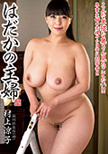 はだかの主婦 品川区在住 村上涼子(40)