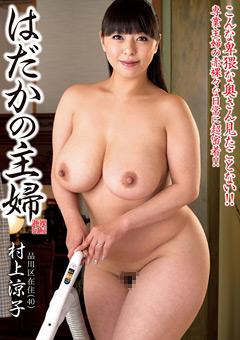 【村上涼子動画】はだかの主婦-品川区在住-村上涼子(40)-熟女