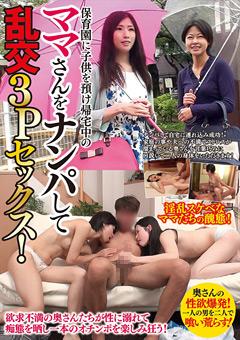 【熟女動画】帰宅中のお母さんさんをナンパして乱交3PSEX!