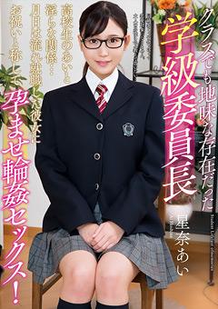 【星奈あい動画】クラスでも地味な存在だった学級委員長-星奈あい-AV女優