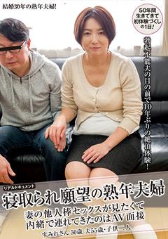 【すみれ動画】寝取られ願望の熟年夫婦-すみれさん50歳-熟女