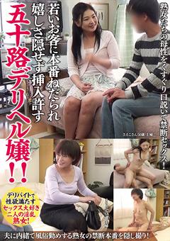 【さえこ動画】本番ねだられ挿入許す五十路デリヘル嬢!!-熟女