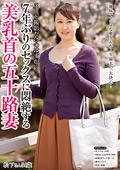 7年ぶりのセックスに悶絶する五十路妻 松下さん 54歳