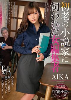 【AIKA動画】先行初老の小説家に飼われた女編集者-AIKA -AV女優