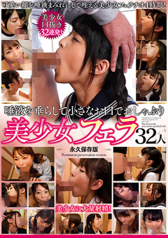 【あすな小春動画】先行唾液を垂らしてお口でおしゃぶり-ロリ美女フェラチオ32人 -AV女優
