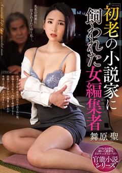 【舞原聖動画】先行初老の小説家に飼われた女編集者-舞原聖 -AV女優