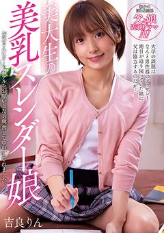 【吉良りん動画】先行美大生の美乳スリム娘-吉良りん -ドラマ