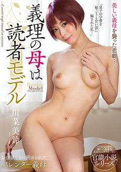 義理の母は読者モデル 川菜美鈴