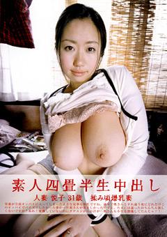 素人四畳半生中出し36 人妻 悦子 31歳