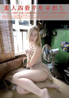 素人四畳半生中出し118 クリスティーン・岡村 25歳