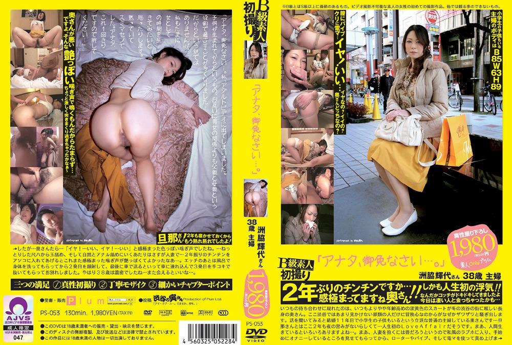 「アナタ、御免なさい…。」 洲脇輝代さん 38歳