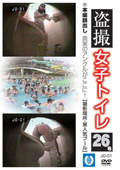 盗撮女子トイレ【撮影場所・某人気プール】