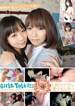 Girls Talk022 人妻が女子大生を愛するとき…