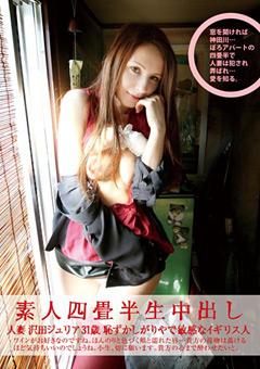 DUGA 素人四畳半生中出し142 人妻 沢田ジュリア 31歳