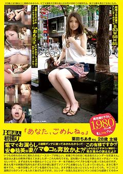 栗田ちあきさん 28歳 主婦  B級素人初撮り 「あなた、ごめんね。」