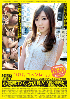 B級素人初撮り 「パパ、ゴメンね…。」 永田春花さん 22歳 アパレルショップ店員