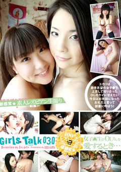Girls Talk030 女子●生がOLを愛するとき…