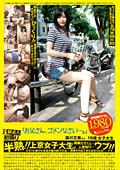 「お父さん、ゴメンなさい…。」 森川文美さん 19歳
