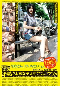 B級素人初撮り 「お父さん、ゴメンなさい…。」 森川文美さん 19歳 女子大生