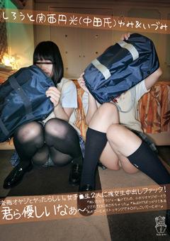 しろうと関西円光(中田氏) ゆみ&いづみ