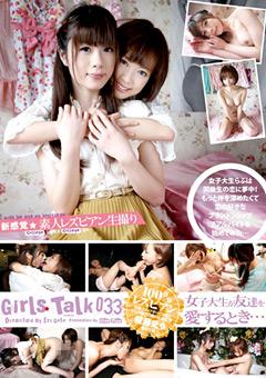 Girls Talk033 女子大生が友達を愛するとき…