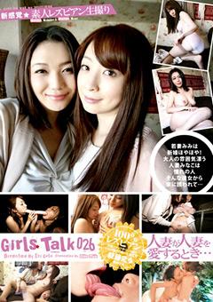 Girls Talk026 人妻が人妻を愛するとき…
