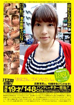 B級素人初撮り 「お父さん、ゴメンなさい。」 近藤茉莉さん 19歳学生 (バンド女子)
