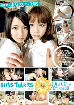 Girls Talk025 OLがOLを愛するとき…