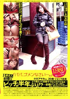 B級素人初撮り 「パパ、ゴメンなさい…。」 小川アヤカさん 20歳 ショップ店員
