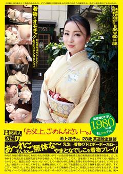 B級素人初撮り 「お父上、ごめんなさい…。」 池上桜子さん 28歳 茶道教室講師