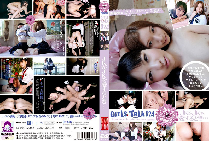 Girls Talk024 JKがJKを愛するとき…