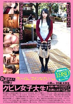 新B級素人初撮り 「た~くん、ゴメンなさい…。」 心菜さん 20歳 大学生