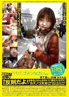 B級素人初撮り 「パパ、ゴメンなさい。」 宮下薫さん 20歳 女子大生