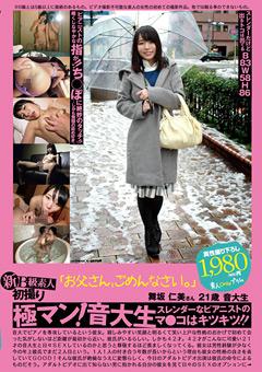 DUGA 新B級素人初撮り お父さん、ごめんなさい。 舞坂仁美