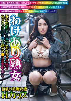 【有沢実紗動画】素人わけあり熟女生中出し112-有沢実紗-46歳-熟女
