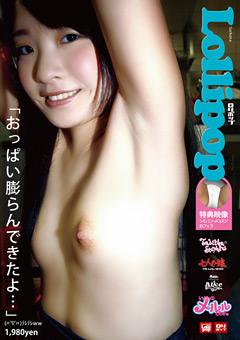 【夏海いく動画】ロリポップ-いとしのメルルちゃん-パート3-女子校生