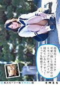 素人セーラー服生中出し(改)130 若槻美香