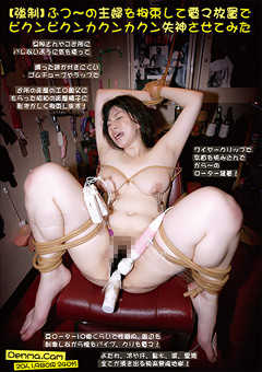 【愛乃彩音動画】ふつ~の主婦を束縛して電マ放置で失神させてみた-熟女